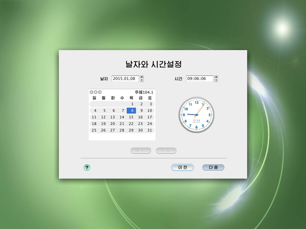 Calendar and clock for choosing the date and time
