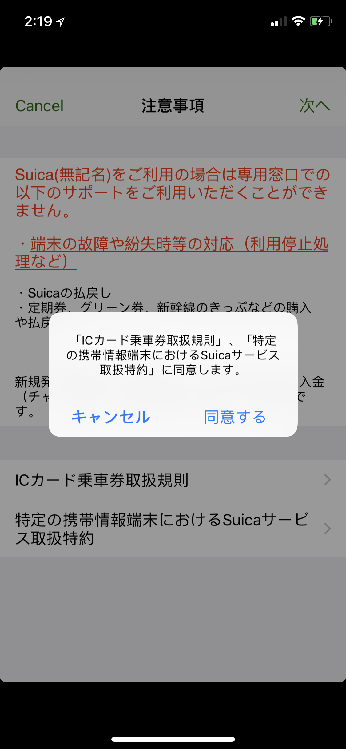 Screenshot of the Suica app with Japanese text in alert
